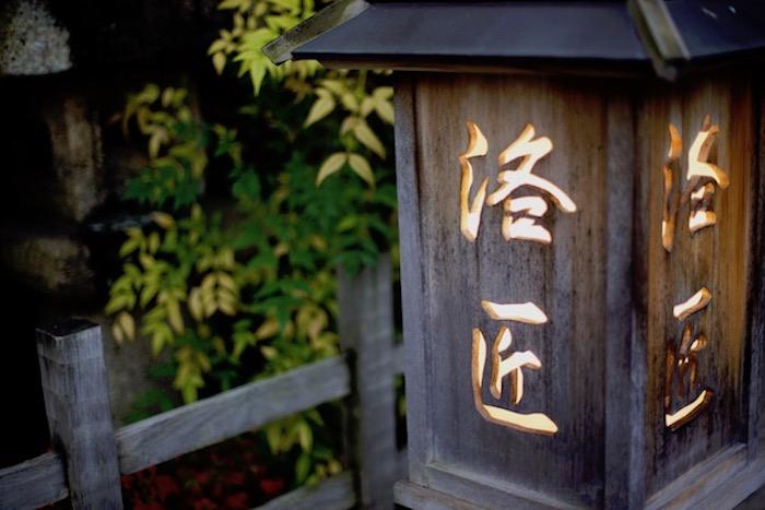 京都紅葉ねねの道