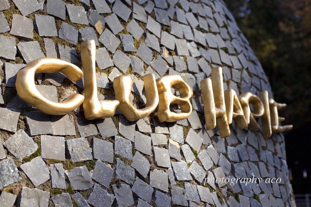 クラブハリエ八日市の杜
