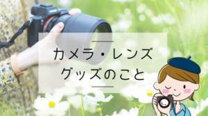 カメラ・レンズ・グッズ